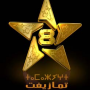 Morocco launches first Amazigh TV channel