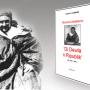Muhend Abdelkrim – 'Di Dewla n Ripublik' By Aumer U Lamara