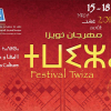 Twiza Festival lunches its 9th edition