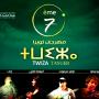 Twiza festival celebrates its seventh edition